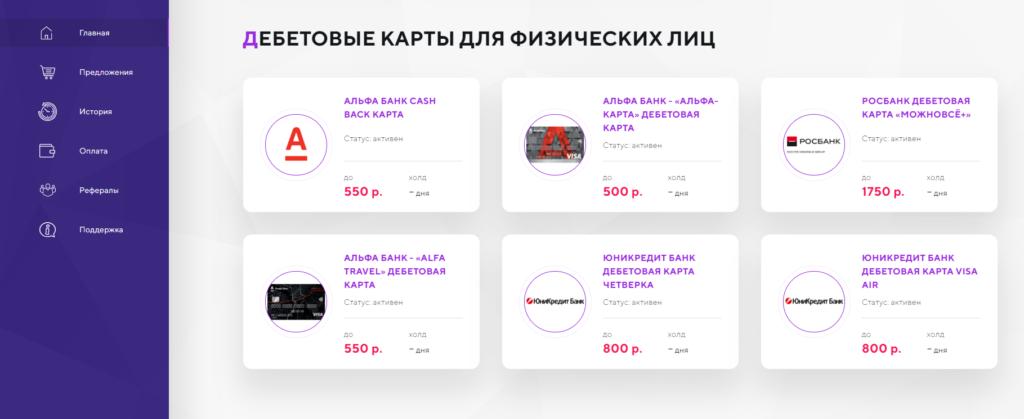 заработок от 1000 рублей