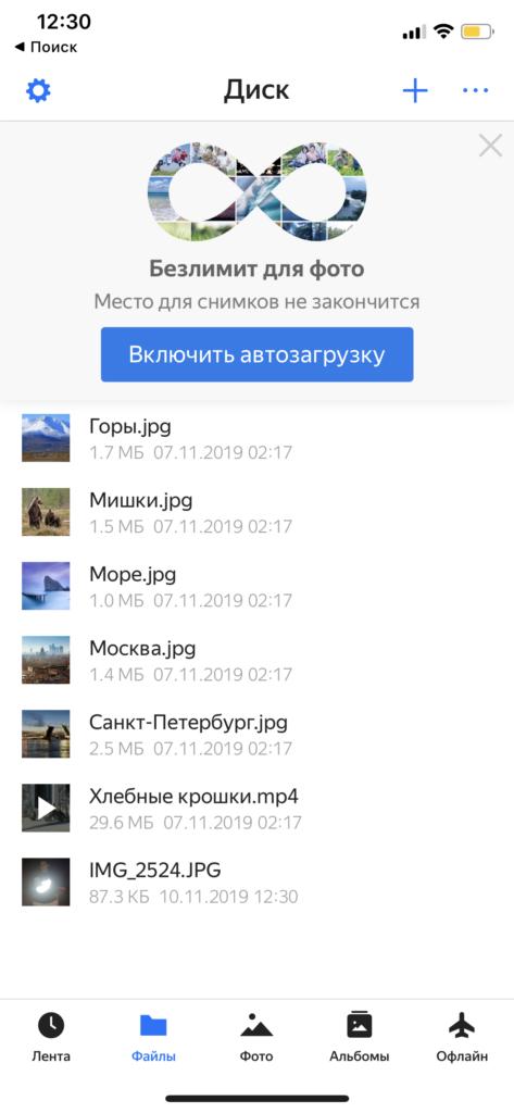 как загрузить файлы фото и видео в Яндекс диск