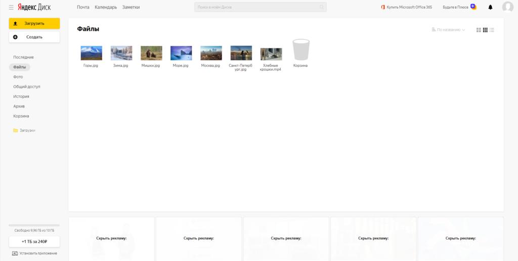 Все файлы в облачном хранилище Yandex