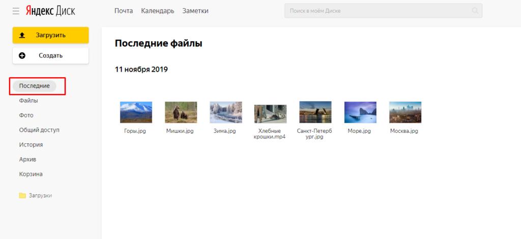 Последние файлы загруженные в Яндекс диск