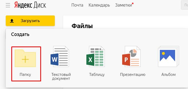 Создать папку на Яндекс диск