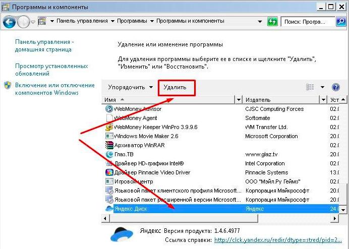 Яндекс облако удаление с ПК