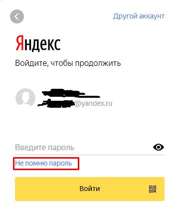 забыл пароль от Яндекс почты