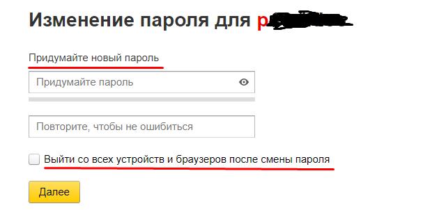 изменяем пароль в облако