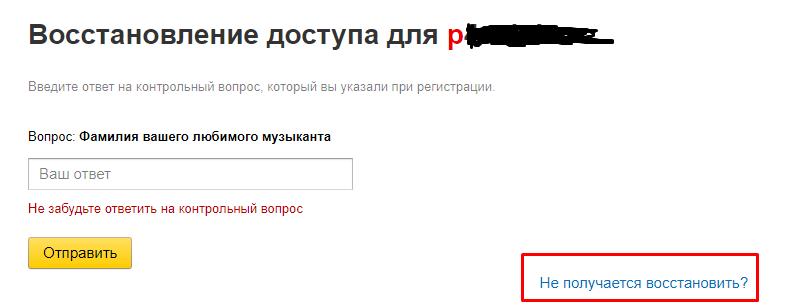 контрольный вопрос для восстановления Яндекс почты или диска