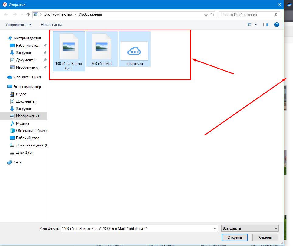 загрузите файлы в облако Яндекс
