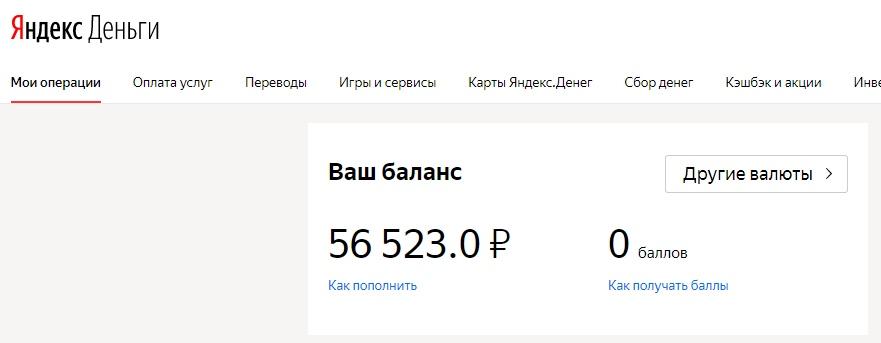 заработал за месяц 50000 рублей