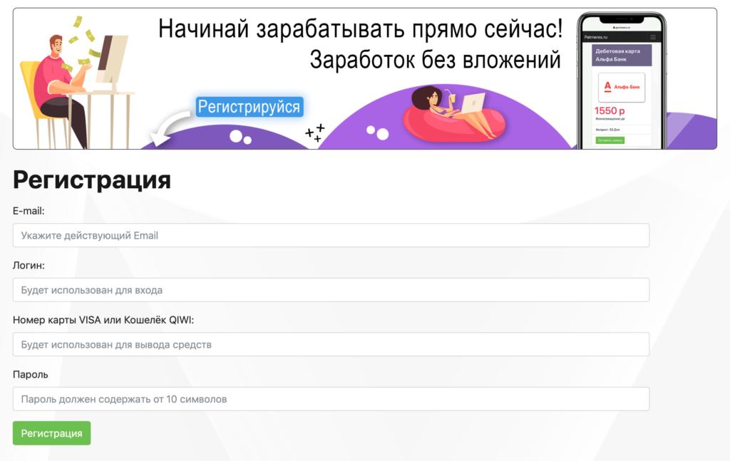 Регистрация на сервисе для заработка в интернете